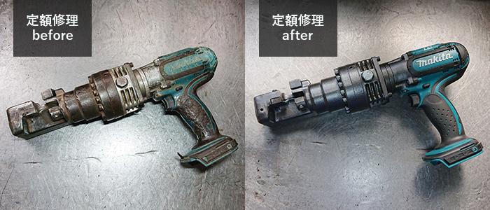 ☆NEW☆  定額修理 オグラ HCC-16DF